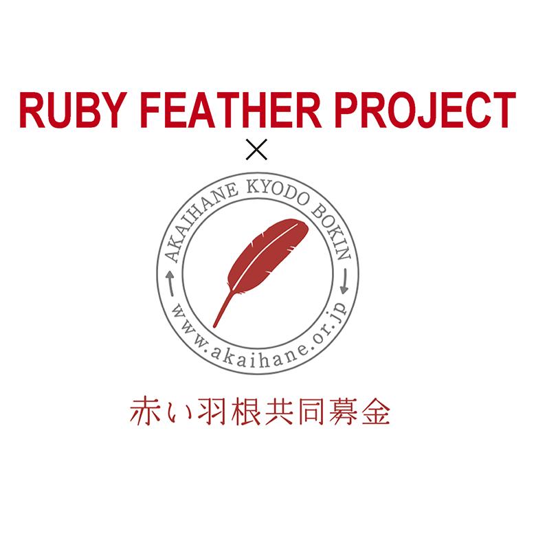 赤い羽共同募金ロゴ